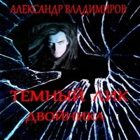 аудиокнига Темный лик двойника