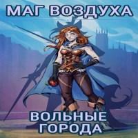 аудиокнига Вольные города