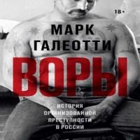аудиокнига Воры. История организованной преступности в России