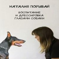 аудиокнига Воспитание идрессировка глазами собаки