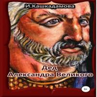 аудиокнига Дед Александра Великого