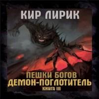аудиокнига Демон-поглотитель