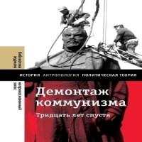 аудиокнига Демонтаж коммунизма. Тридцать лет спустя