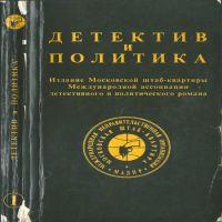 аудиокнига Детектив и политика. Вып. 1 (1989)