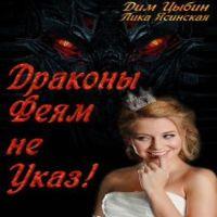аудиокнига Драконы Феям Не Указ!