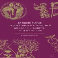 аудиокнига Древняя магия: От драконов и оборотней до зелий и защиты от темных сил