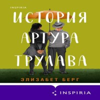 аудиокнига История Артура Трулава