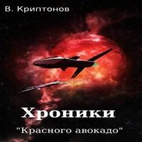 аудиокнига Хроники «Красного авокадо»