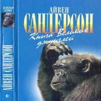 аудиокнига Книга Великих джунглей