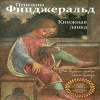 аудиокнига Книжная лавка