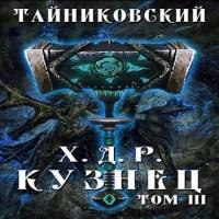 аудиокнига Кузнец. Том III
