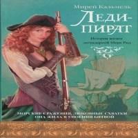 аудиокнига Леди-пират