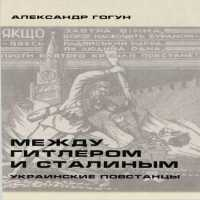 аудиокнига Между Гитлером и Сталиным. Украинские повстанцы
