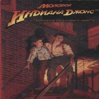 аудиокнига Молодой Индиана Джонс и Проклятие рубинового креста