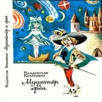 аудиокнига Мушкетер и фея и другие истории из жизни Джонни Воробьева