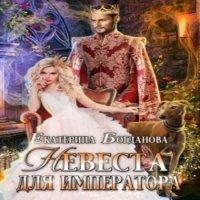 аудиокнига Невеста для императора