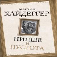 аудиокнига Ницше и пустота