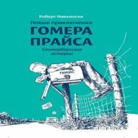 аудиокнига Новые приключения Гомера Прайса. Сентербергские истории