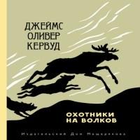 аудиокнига Охотники на волков