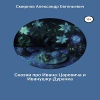 аудиокнига Сказки про Ивана-Царевича и Иванушку-Дурачка