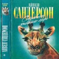 аудиокнига Сокровища животного мира
