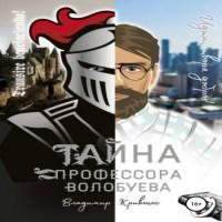аудиокнига Тайна профессора Волобуева