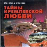 аудиокнига Тайны кремлевской любви
