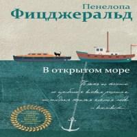 аудиокнига В открытом море