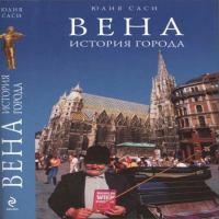 аудиокнига Вена: история города
