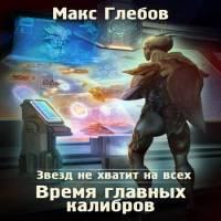 аудиокнига Время главных калибров