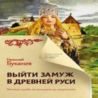 аудиокнига Выйти замуж в Древней Руси