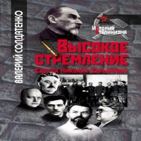 аудиокнига Высокое стремление: судьба Николая Скрыпника