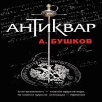 аудиокнига Антиквар