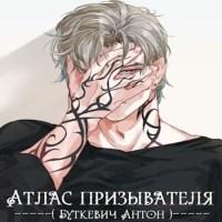 аудиокнига Атлас Призывателя