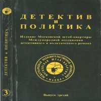 аудиокнига Детектив и политика. Выпуск 3, 1989