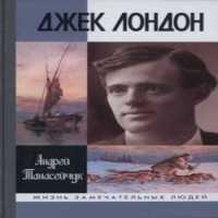 аудиокнига Джек Лондон: Одиночное плавание