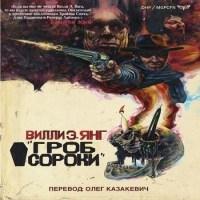 аудиокнига Гроб Сороки