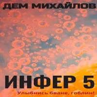 аудиокнига Инфер-5