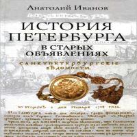аудиокнига История Петербурга в старых объявлениях