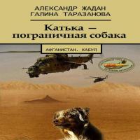 аудиокнига Катька – пограничная собака