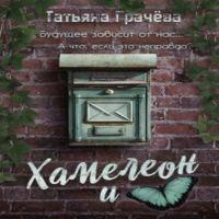 аудиокнига Хамелеон и Бабочка