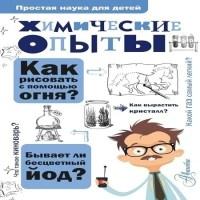 аудиокнига Химические опыты