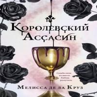 аудиокнига Королевский Ассасин