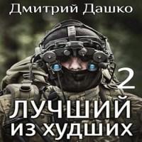 аудиокнига Лучший из худших-2