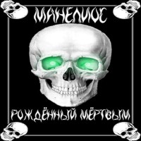 аудиокнига Манелиос: Рождённый Мёртвым