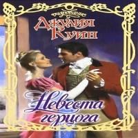 аудиокнига Невеста герцога