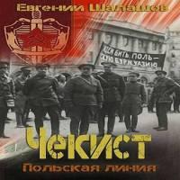 аудиокнига Польская линия