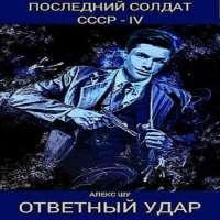 аудиокнига Последний Солдат СССР. Книга 4. Ответный удар