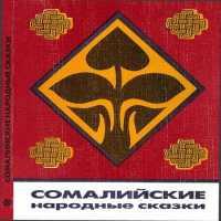 аудиокнига Сомалийские народные сказки