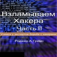 аудиокнига Взламываем Хакера (Часть 3 из 3)